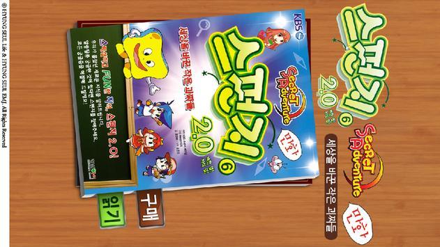 스펀지 2.0 6권 세상을 바꾼 작은 괴짜들 poster