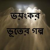 ভয়ংকর ভূতের গল্প icon