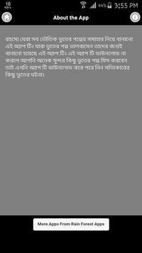 ভয়ংকর ভূতের গল্প apk screenshot