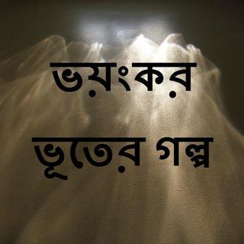 ভয়ংকর ভূতের গল্প poster