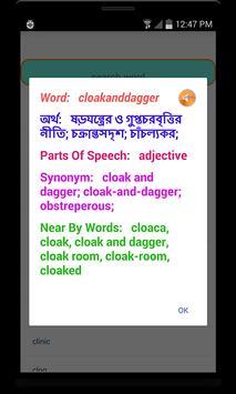 English To Bangla Dictionary poster