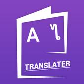 English Thai Translator icon