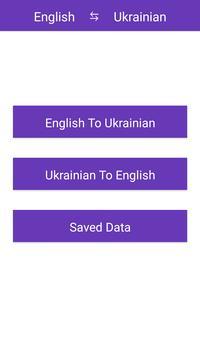 English Ukrainian Translator poster
