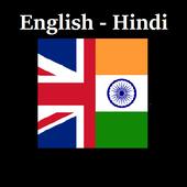 English-Hindi Dictionary icon
