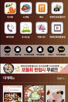 대게축제 apk screenshot