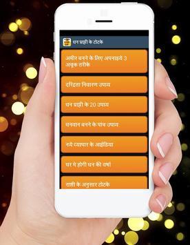 Dhan Prapti Ke Totke apk screenshot