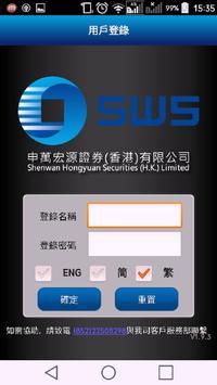 申萬宏源香港 apk screenshot