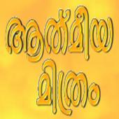 Admeeya Mithram icon