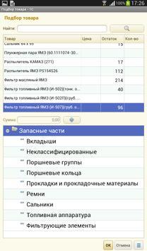 1С:АРМ Торгового Агента apk screenshot