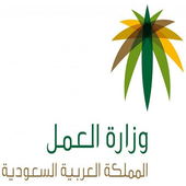Saudi Labor Law icon