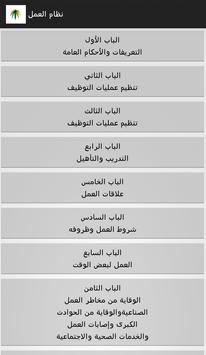 Saudi Labor Law apk screenshot