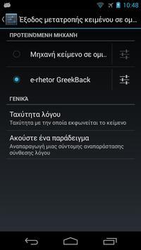 GreekBack apk screenshot