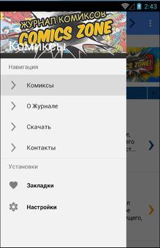 Комиксы apk screenshot