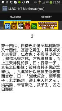 LL Read Chinese-Red Chamber(y) apk screenshot
