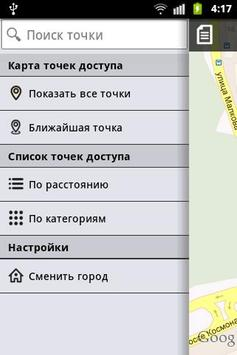 ДОМ.RU Wi-Fi apk screenshot