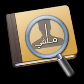 ملفي + icon