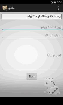 ملفي + apk screenshot