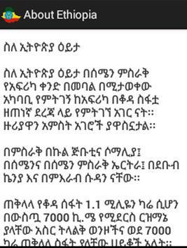 About Ethiopia apk screenshot