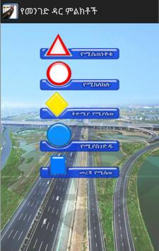 Road signs in amharic poster