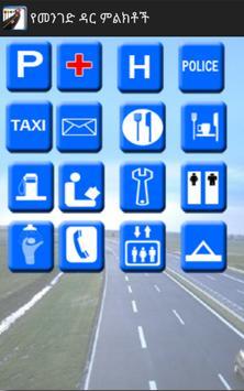 Road signs in amharic apk screenshot