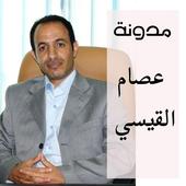 مدونة عصام القيسي icon