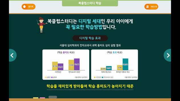 교문 북클럽 스터디 디지털 브로슈어 poster
