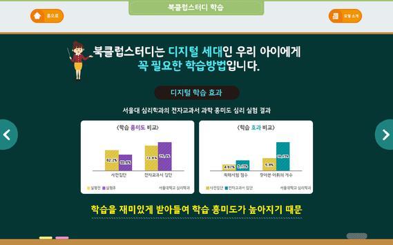 교문 북클럽 스터디 디지털 브로슈어 apk screenshot
