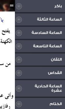 دلال أسبوع الآلام apk screenshot
