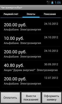 Читаэнергосбыт apk screenshot