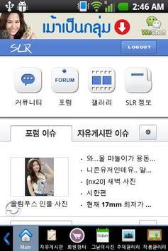 SLRCLUB (자게,장터,그날의사진,모델) poster