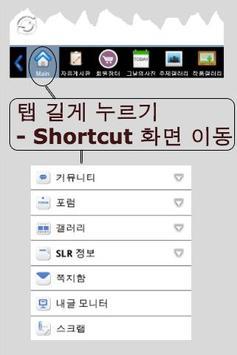 SLRCLUB (자게,장터,그날의사진,모델) apk screenshot