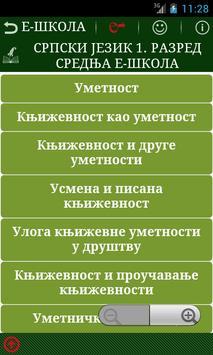 E-School apk screenshot