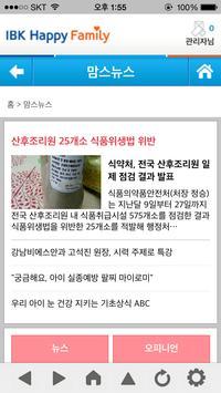 해피패밀리 apk screenshot