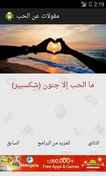 اروع ما قيل عن الحب apk screenshot