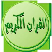 القرآن الكريم كامل صوت و نص icon