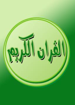 القرآن الكريم كامل صوت و نص poster