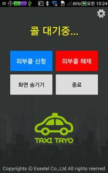 택시타요(기사용 증평안심콜) poster