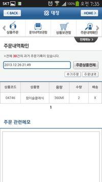 대정 주류주문 apk screenshot
