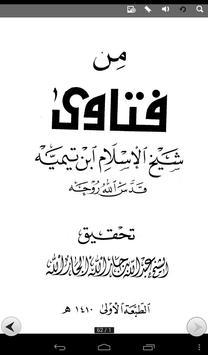 من فتاوى ابن تيمية poster