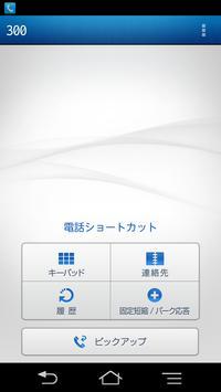 内線プラス クライアントソフトB Android版 poster