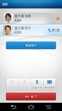 内線プラス クライアントソフトB Android版 apk screenshot