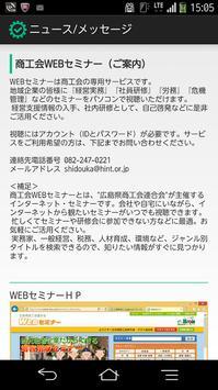 商工会情報配信アプリ poster
