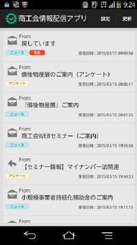 商工会情報配信アプリ apk screenshot