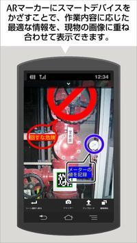 Interstage AR Client apk screenshot