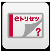 取扱説明書 for F-03G icon