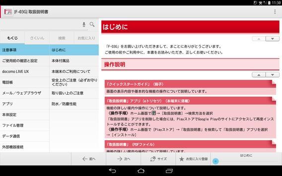 取扱説明書 for F-03G apk screenshot