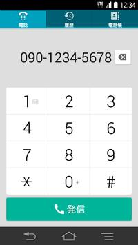 NX!電話帳 for M series apk screenshot