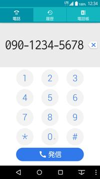 NX!電話帳 apk screenshot