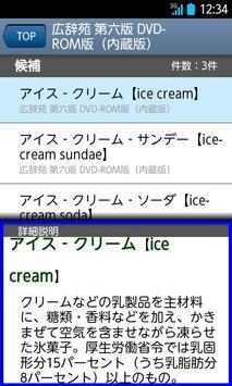 富士通モバイル統合辞書+ apk screenshot