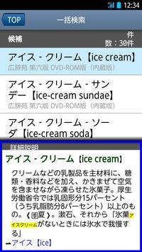 富士通モバイル統合辞書+ for ISW13F apk screenshot
